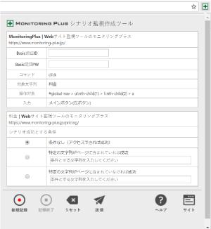 Chrome拡張機能スクリーンショット